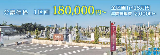 分譲価格 1区画180,000円~ 年間管理費 2,000円~