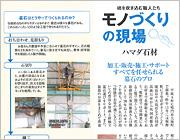 徳島人 3月号「モノづくりの現場」