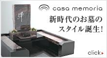 デザイン墓石/カーサメモリア