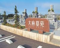 墓苑のシンボル、大きなネームプレート