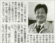 徳島新聞 「新春トップインタビュー」