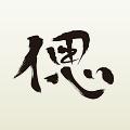 【偲】shinobu