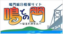 鳴門総合情報サイト【鳴との門】