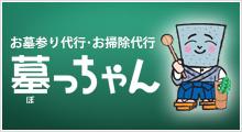 徳島県鳴門市/お墓参り・掃除代行なら「墓っちゃん」(ぼっちゃん)