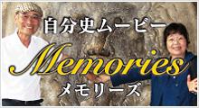 徳島/自分史ムービー・終活ビデオ制作「メモリーズ」